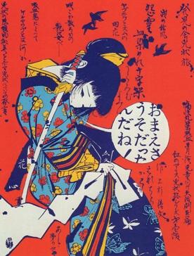 poster by Japanese artist Seiichi Hayashi.1970  (怨霊血染めの十字架)