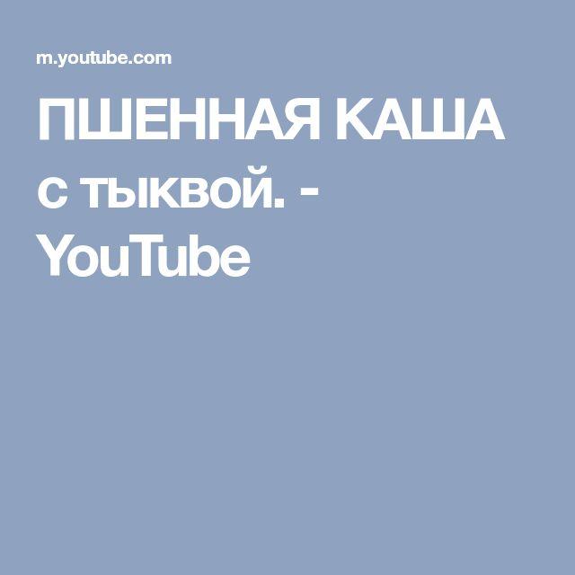 ПШЕННАЯ КАША с тыквой. - YouTube