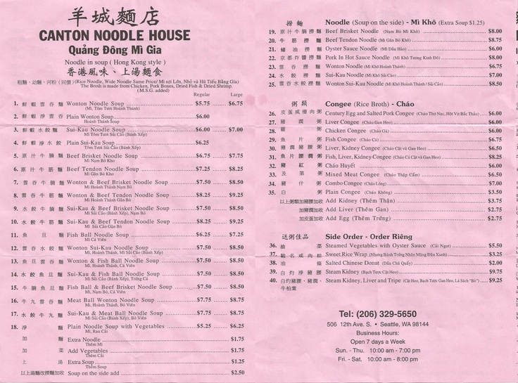 17 Best Images About Food And Menus On Pinterest: 17 Best Images About Chinese Food Menus On Pinterest