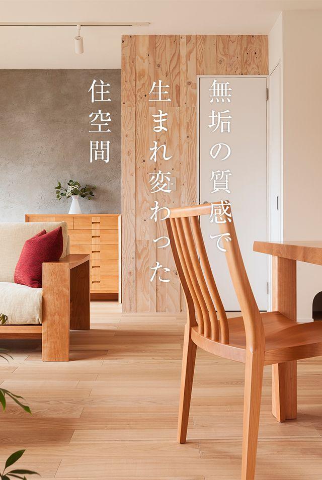 無垢材・オーダー家具 家具蔵 表参道/銀座/吉祥寺/自由が丘