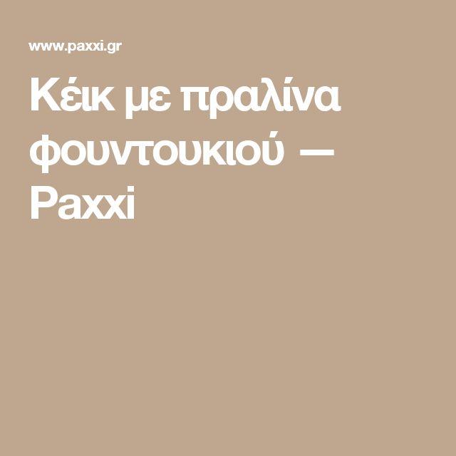 Κέικ με πραλίνα φουντουκιού   — Paxxi