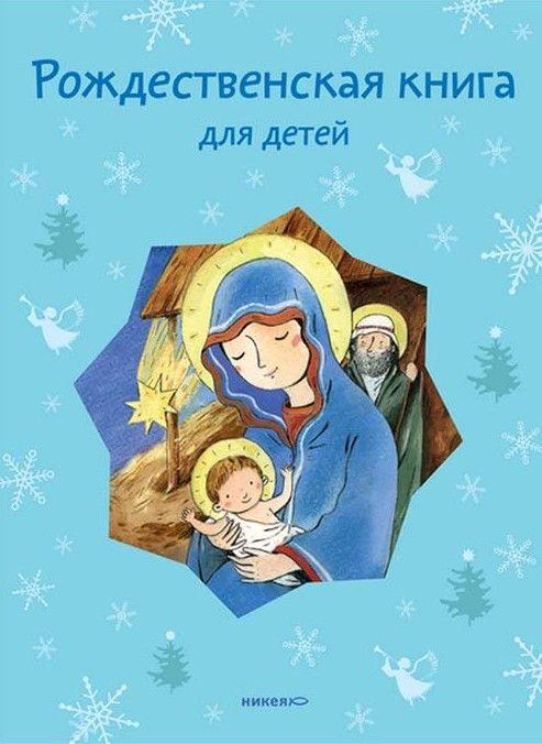Рождественская книга для детей.  В этой красивой книге собраны лучшие стихи и рассказы о празднике Рождества Христова. Герои этих произведений, конечно, дети, но и взрослые с этой книжкой вспоминают своё детство. Здесь есть сюрприз - праздничные рождественские открытки: их можно вырезать, а на обороте написать поздравление, используя, например, понравившиеся стихотворные строчки. Каждой семье эта книга дарит праздничную атмосферу и чудесную возможность провести счастливые часы за её чтением.