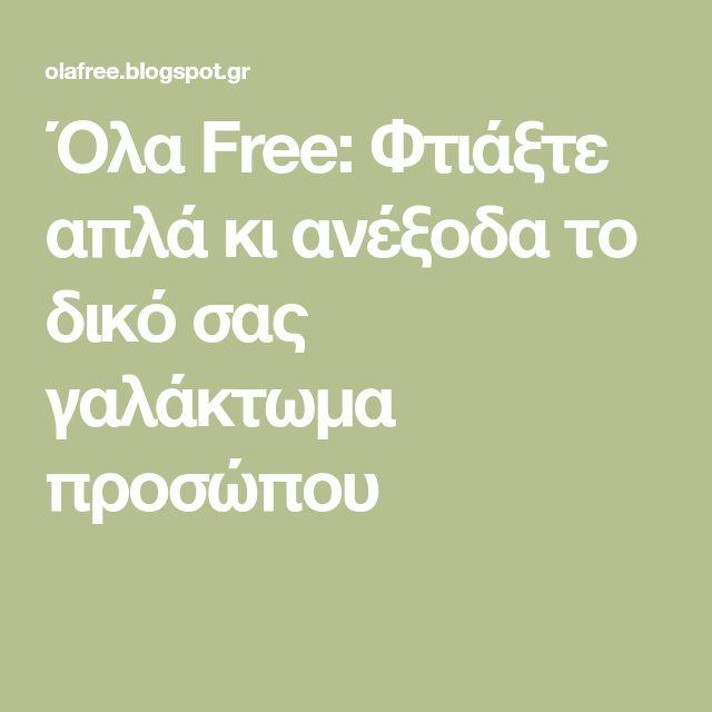 Όλα Free: Φτιάξτε απλά κι ανέξοδα το δικό σας γαλάκτωμα προσώπου