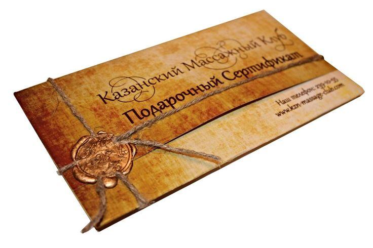 Думаете что подарить? Подарочный сертификат на массаж является  отличным вариантом.   Звоните прямо сейчас! 8 (843) 239-10-55.