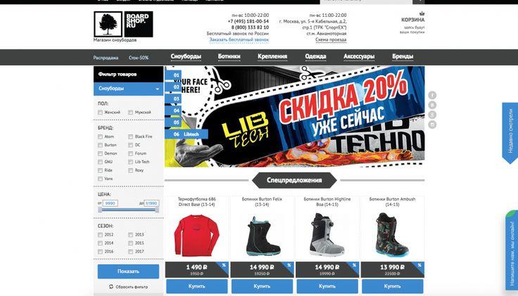 Проекты на UMI.CMS – ускорение интернет-магазина boardshop.ru