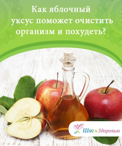 Отзывы диеты с яблочным уксусом