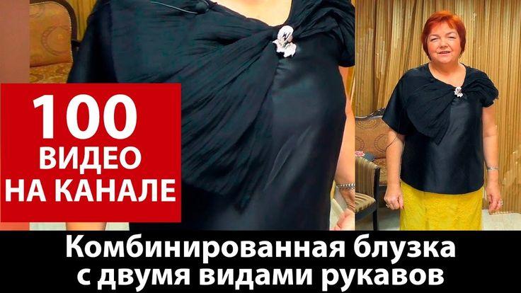 100 видео на канале! Комбинированная блузка с двумя видами рукавов