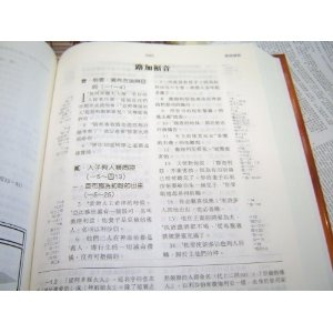 Ryrie Study Bible / Chinese Translation Edition  $89.99