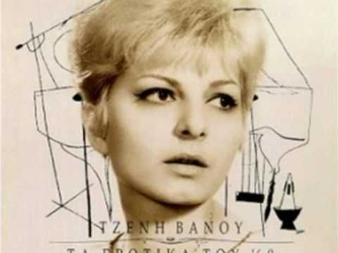 Τζενη Βαννου -  Μα αυριο κυριε - YouTube