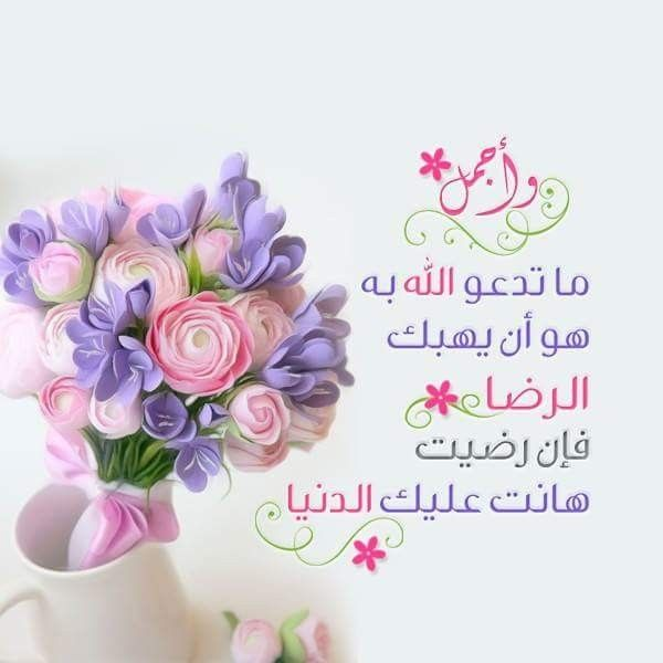 يا رب رضاك والجنة Beautiful Islamic Quotes Good Day Quotes Islamic Pictures