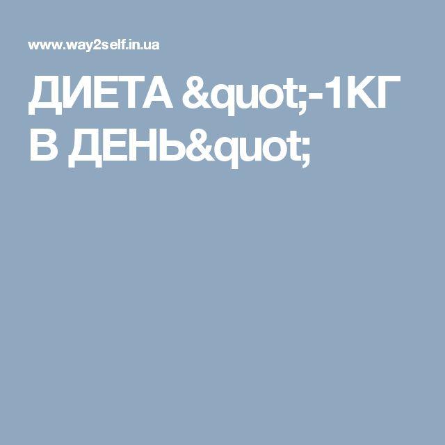"""ДИЕТА """"-1КГ В ДЕНЬ"""""""