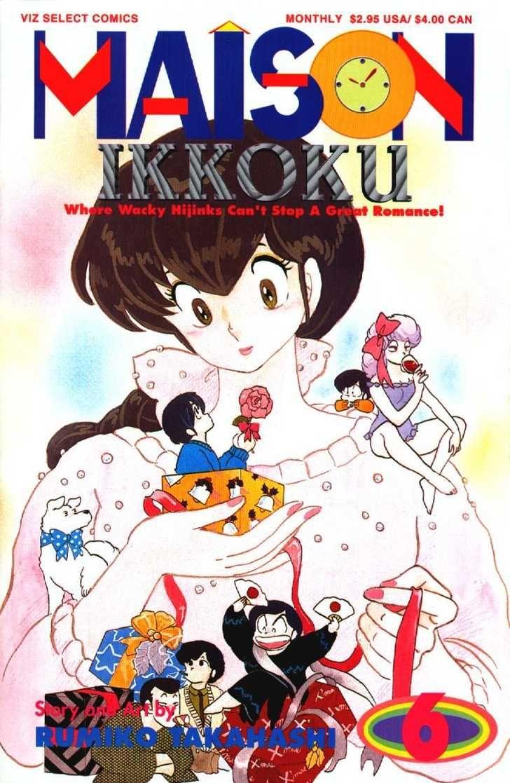 14 best images about rumic world on pinterest art girls for Anime maison ikkoku