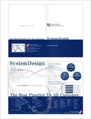 株式会社システムデザイン 名古屋市西区 パンフレット 会社案内