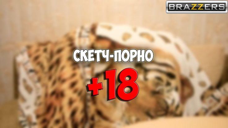 СКЕТЧ-ПОРНО || +18