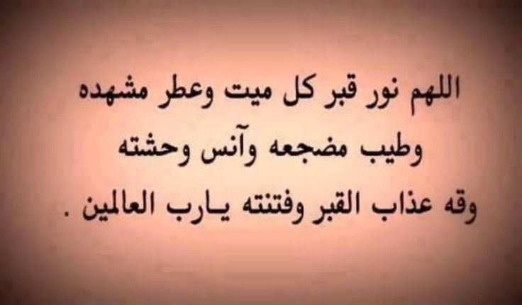 دعاء للموتى: آمين, Islam, دعاء للموتى