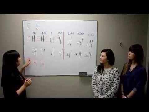 Speak Korean Today! Learn Korean Alphabet, Hangul 5 -ㅐ, ㅒ, ㅔ, ㅖ, ㅚ, ㅙ, ㅞ...