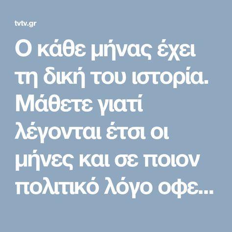 Ο κάθε μήνας έχει τη δική του ιστορία. Μάθετε γιατί λέγονται έτσι οι μήνες και σε ποιον πολιτικό λόγο οφείλει ο Αύγουστος τις 31 μέρες του – tvtv.gr