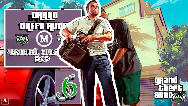 """ПРОХОЖДЕНИЕ ИГРЫ:GTA V #6 - """"ЗНАКОМСТВО С МАЙКЛОМ""""-MOLLANDGAMES"""