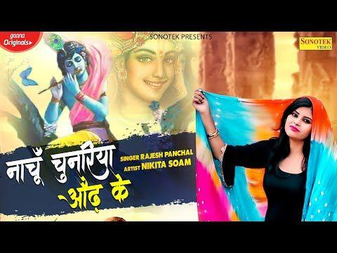 Nachu Chunariya Ood Ke Rajesh Panchal In 2020 Songs Video Singer