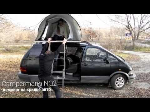 Кемпинг на крыше автомобиля - YouTube