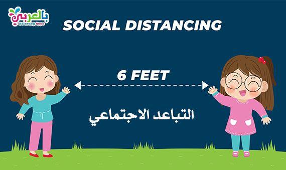 صور ورسومات عن فيروس كورونا للأطفال الوقاية من فيروس كورونا بالعربي نتعلم Education Family Guy Character