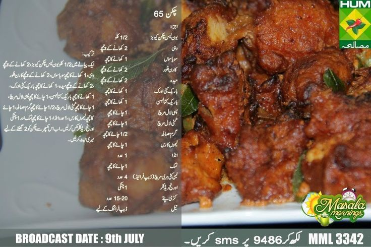 COOKING RECIPES: Chicken 65