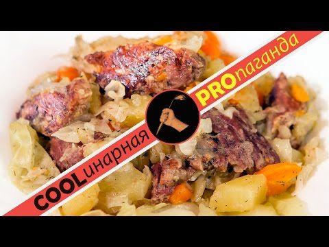 Дамлама - очень простое и вкусное узбекское блюдо - мясо тушеное с овощами (казахские вариации) - YouTube