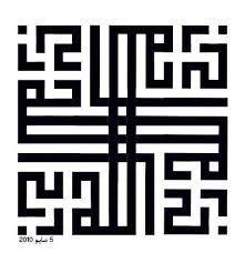 الخط الكوفي - Google Search ربي الله