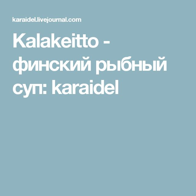 Kalakeitto - финский рыбный суп: karaidel