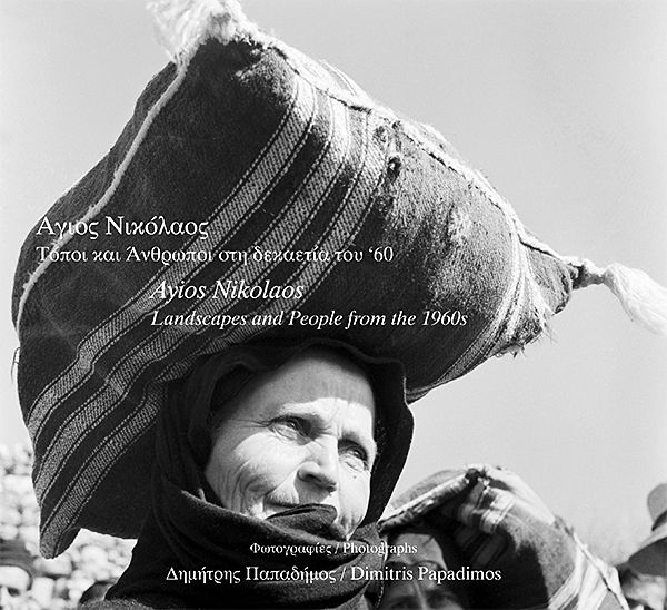 """Agios Nikolaos, """"Landscapes and People from the 1960s"""", Publication, photography: Dimitris Papadimos"""