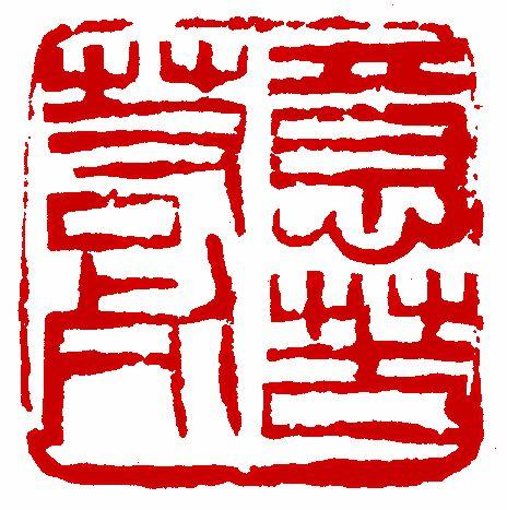鄧散木刻〔意苦若死〕,印面長寬為3.6X3.6cm