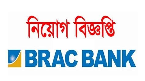 BRAC Bank Limited Jobs Circular 2018 has been published by their authority official website in daily job circular and to found in my website in ebdjobscircular.com. BRAC Bank Limited Jobs Circular position of Area Credit Manager, Underwriting – Small Business at BRAC Bank Limited.Education Qualification of Post Graduate, preferably Business background in any discipline are student can be apply this job circular 2018. If you want to apply BRAC Bank Limited jobs circular Before submit your CV…