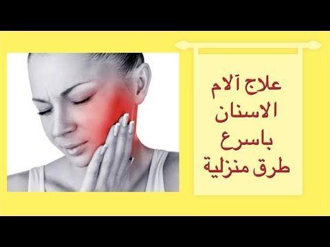 علاج الم الاسنان Youtube