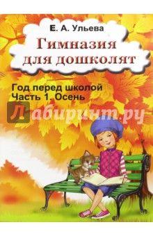 Елена Ульева - Гимназия для дошколят. Часть 1. Осень обложка книги