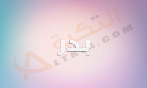 معنى اسم بدر في القاموس العربي يبحث الكثير من الآباء منتظري مولود عن اسم جديد يكون له معاني ومميزات عديدة حيث أن الشخص منا يكو Neon Signs Movie Posters Poster
