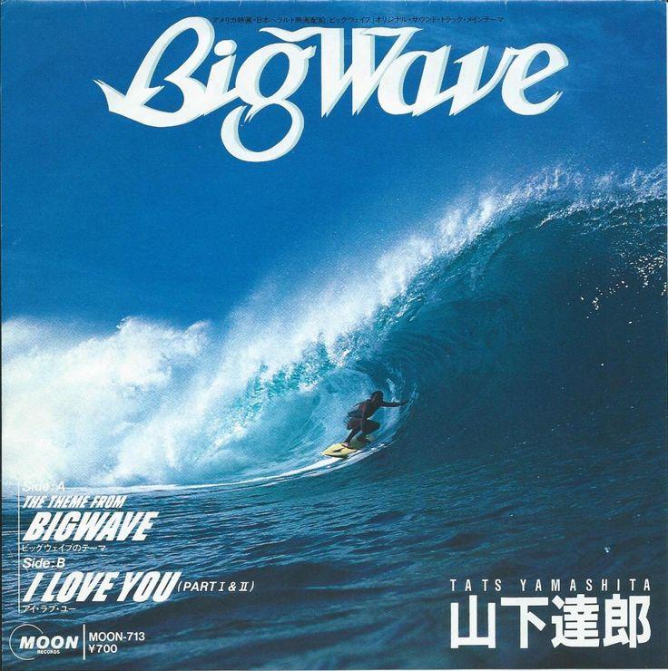 """山下達郎 TATSURO YAMASHITA / BIG WAVE~ビッグウェーブのテーマ THE THEME FROM BIG WAVE (7"""") - HIP TANK RECORDS"""