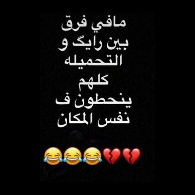 Pin By Muna On قصف Funny Arabic Quotes Funny Words Funny Phrases