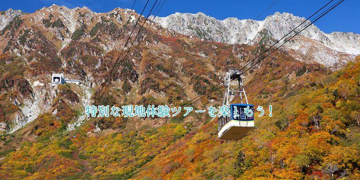 【VISIT富山県】 富山県内の観光・体験の予約サイト。現地集合のプラン・ツアー(着地型旅行商品)を取り扱っています。