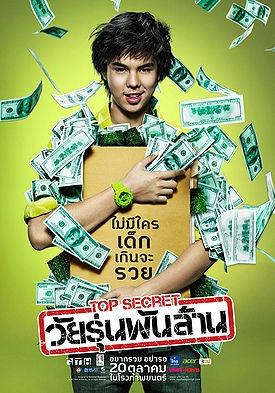 The Billionaire  Thai Movie True Story and Excellent movie