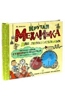 Хочешь узнать, как работают простые механизмы и машины? В этой уникальной книге собрано всё - от рычагов, шестерён и блоков до кривошипных, кулачковых и храповых механизмов. А главное, ты не только прочитаешь о них, но и сможешь сконструировать свои...