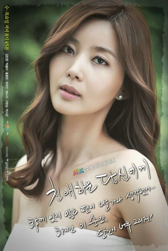 Park Sol Mi as Seo Chan Joo