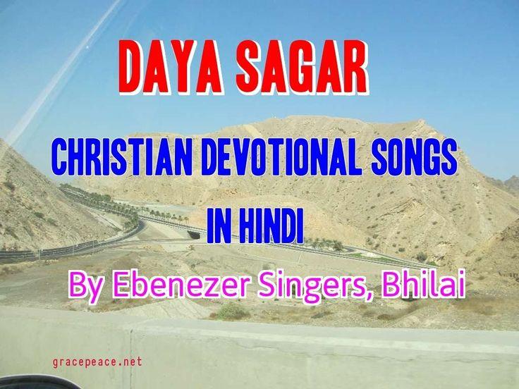 {Blogl DAYA SAGAR - Christian devotional songs in Hindi
