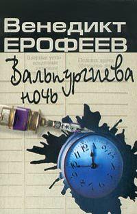 Венедикт Ерофеев. Вальпургиева ночь. Проза из журнала Вече. Моя маленькая лениниана.