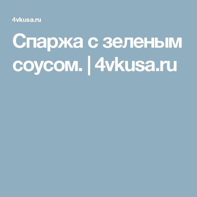 Спаржа с зеленым соусом. | 4vkusa.ru