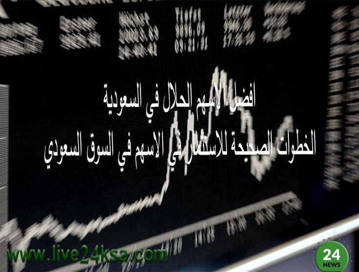 قائمة الاسهم النقية عبدالعزيز