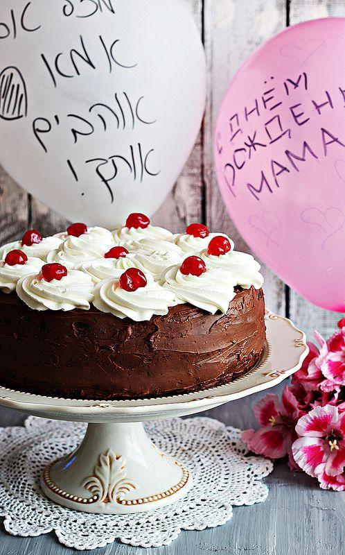 Насыщенный шоколадный торт с влажными коржами, кремом с сливками и шоколадным кремю. 200 г темного шоколада 70% сливочное масло 200 г 1 чашка(240 мл) молока 3 яйца 1 и 1/4…