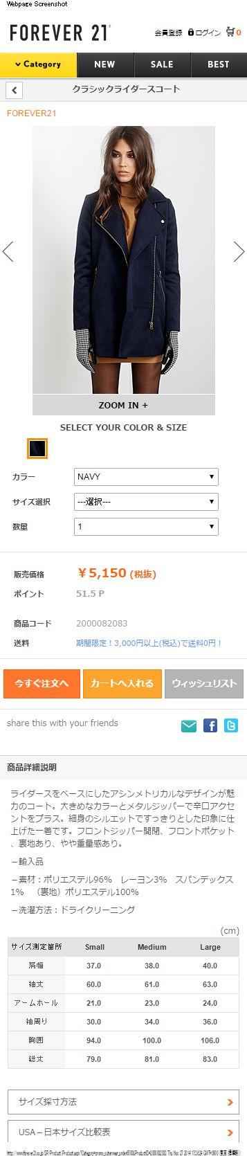 FOREVER21 JAPAN