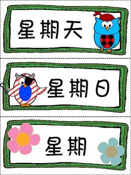 Chinese Vocabulary:week 中文詞卡:星期