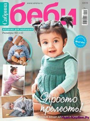 сабрина беби 1 зима 2019 детское вязание вязание вязание