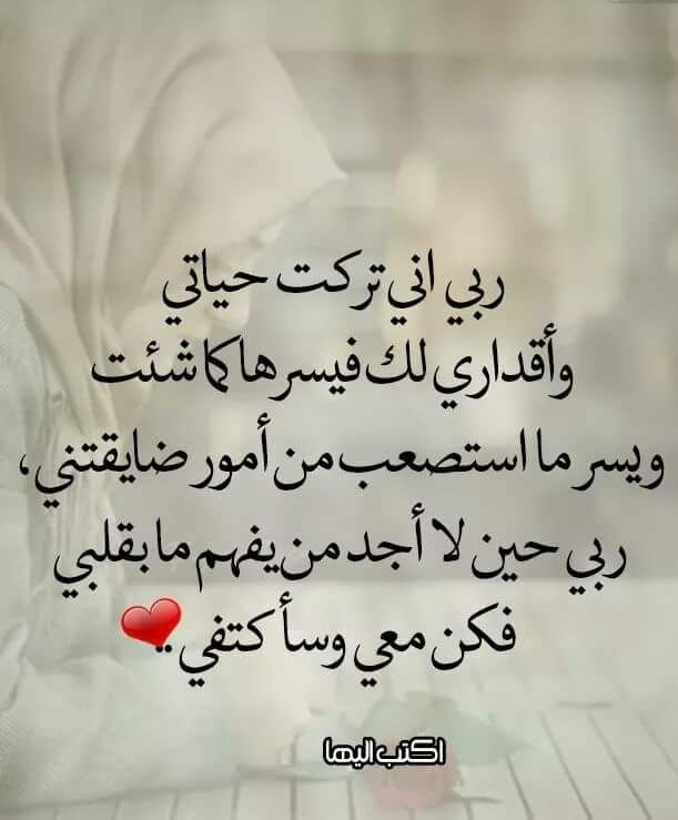 Pin By Neso Dagash On ادعية Quran Quotes Morning Quotes Islamic Quotes
